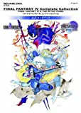 ファイナルファンタジーⅣ コンプリートコレクション 公式ガイドブック (SE-MOOK)