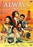ALWAYS 三丁目の夕日 通常版 [DVD]