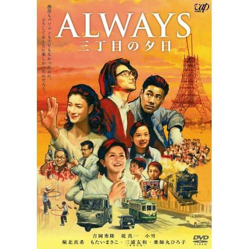 ALWAYS 三丁目の夕日 通常版 [DVD]をAmazonでチェック!
