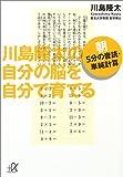 川島隆太の自分の脳を自分で育てる―朝5分の音読・単純計算 (講談社プラスアルファ文庫)