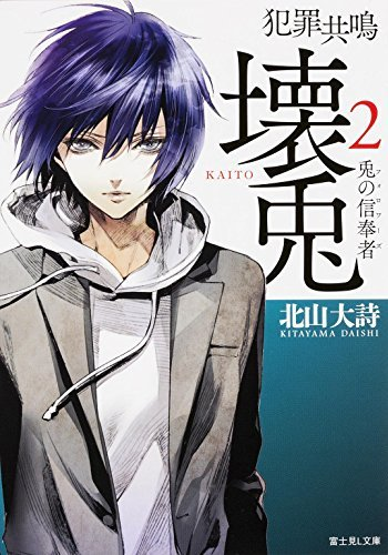 犯罪共鳴 壊兎 (2) (富士見L文庫)
