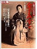 金子みすゞ―生誕一〇〇年記念 (別冊太陽―日本のこころ)