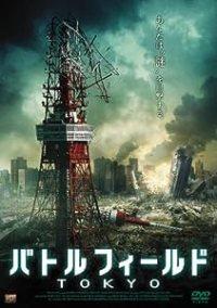 バトルフィールド TOKYO -MONSTER-