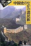 中国史のなかの諸民族 (世界史リブレット)