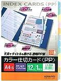 コクヨ 仕切カード PP A4  12山 1組 シキ-P80