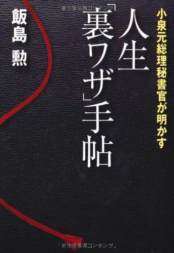 小泉元総理秘書官が明かす 人生「裏ワザ」手帖