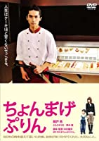 ちょんまげぷりん (2010)