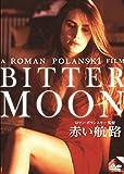 赤い航路 HDマスター [DVD] 北野義則ヨーロッパ映画ソムリエのベスト1993