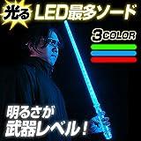 《グリーン(その他2色あり)》 光るセーバーは明るさが命! LED最多ソード☆ スターウォーズ ライトセーバー ライトセイバー 光るソード 光る剣 光るおもちゃ