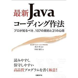 最新Javaコーディング作法  プロが知るべき、107の規約と21の心得