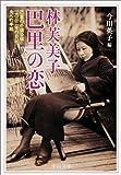 林芙美子 巴里の恋―巴里の小遣ひ帳、一九三二年の日記、夫への手紙 (中公文庫)