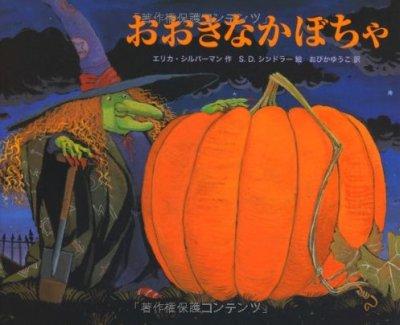 おおきなかぼちゃ (主婦の友はじめてブック―おはなしシリーズ)