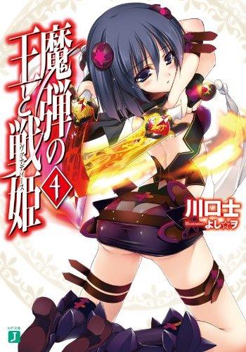 魔弾の王と戦姫 4 (MF文庫J)