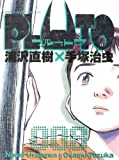 PLUTO 8 (ビッグコミックス)