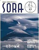 季刊SORA2010夏号
