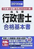 2014年版出る順行政書士 合格基本書 (出る順行政書士シリーズ)