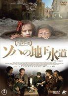 ソハの地下水道 [DVD]