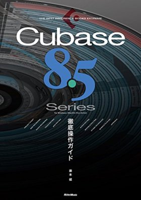 Cubase8.5 Series 徹底操作ガイド (THE BEST REFERENCE BOOKS EXTREME)