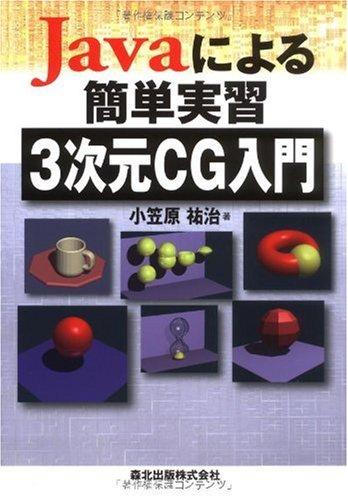 Javaによる簡単実習3次元CG入門