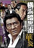 実録・横浜暗黒街1 [DVD]