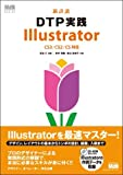 新詳説 DTP実践 Illustrator CS3/CS2/CS対応 (MdN DESIGN BASICS)
