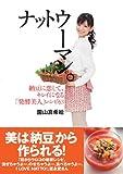 ナットウーマン。: 納豆でやせる、キレイになる「発酵美人」レシピ63 [単行本] / 園山真希絵 (著); 光文社 (刊)