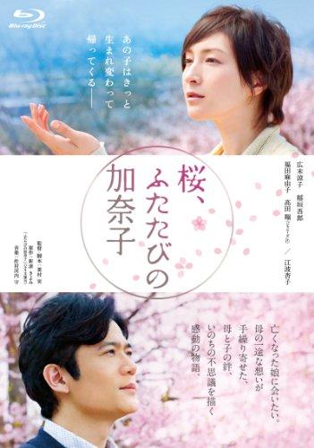 桜、ふたたびの加奈子 [Blu-ray]