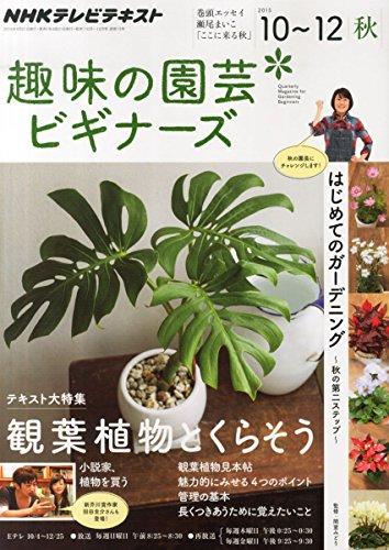趣味の園芸ビギナーズ 2015年 10 月号 [雑誌]