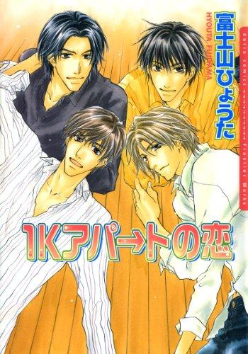 1Kアパ→トの恋 (ダリアコミックスe)