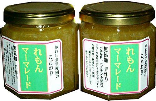 完熟レモンマーマレード瓶 ×2セット