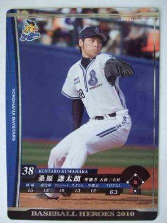 BBH2010 黒カード 桑原 謙太朗(横浜)