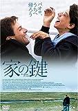 イタリアの映画監督ジャンニ・アメリオ作品「家の鍵」 Gianni Amelio [DVD]