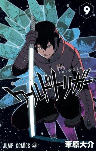 ワールドトリガー 9 (ジャンプコミックス)