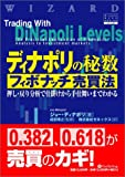 ディナポリの秘数フィボナッチ売買法―押し・戻り分析で仕掛けから手仕舞いまでわかる (ウィザードブックシリーズ)