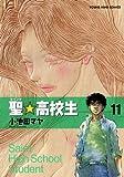聖・高校生 11 (ヤングキングコミックス)