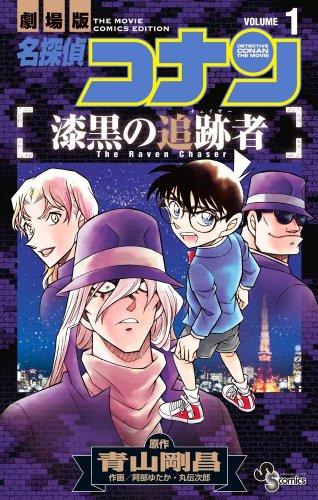 名探偵コナン 漆黒の追跡者 1 (少年サンデーコミックス)