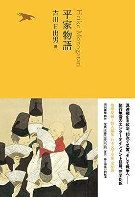 平家物語 (池澤夏樹=個人編集 日本文学全集09)