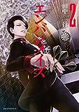 エンバンメイズ(2) (アフタヌーンコミックス)