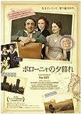 ボローニャの夕暮れ  北野義則ヨーロッパ映画ソムリエのベスト2010第6位