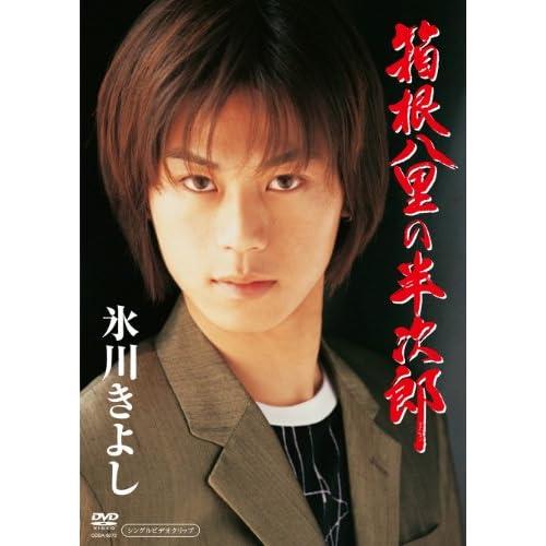 箱根八里の半次郎 [DVD]をAmazonでチェック!