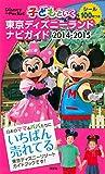 子どもといく 東京ディズニーランド ナビガイド 2014-2015 シール100枚つき (Disney in Pocket)