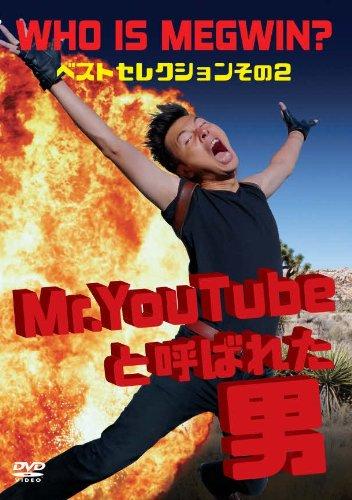 Mr.YouTubeと呼ばれた男 WHO IS MEGWIN? ベストセレクション その2 [DVD]