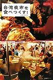台湾夜市を食べつくす! (私のとっておき)