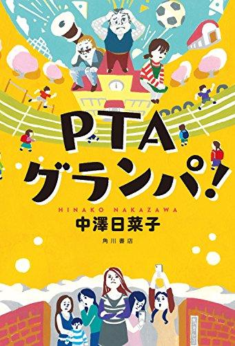 PTAグランパ! (角川書店単行本)