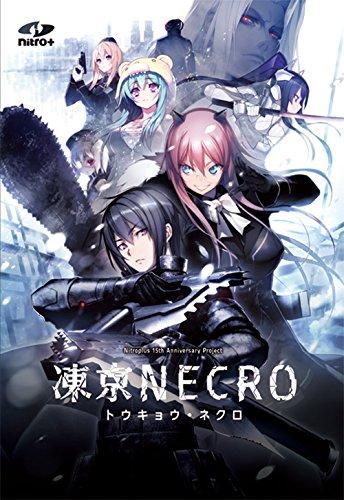 『凍京NECRO<トウキョウ・ネクロ> 』