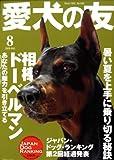愛犬の友 2008年 08月号 [雑誌] [雑誌] / 誠文堂新光社 (刊)