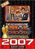 M-1グランプリ2007 完全版 敗者復活から頂上へ~波乱の完全記録~ [DVD]