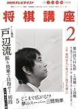 NHK 将棋講座 2012年 02月号 [雑誌]