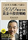 「10年大局観」で読む 2019年までの黄金の投資戦略