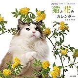 カレンダー2016 猫と花のカレンダー